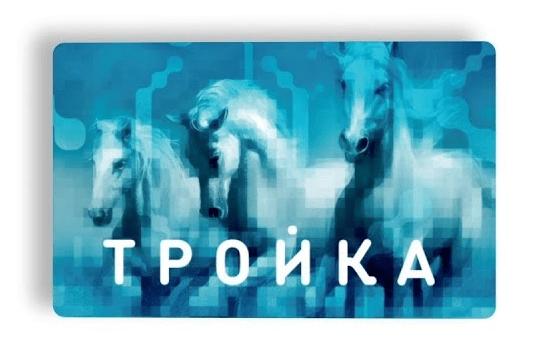пластиковая карточка для проезда